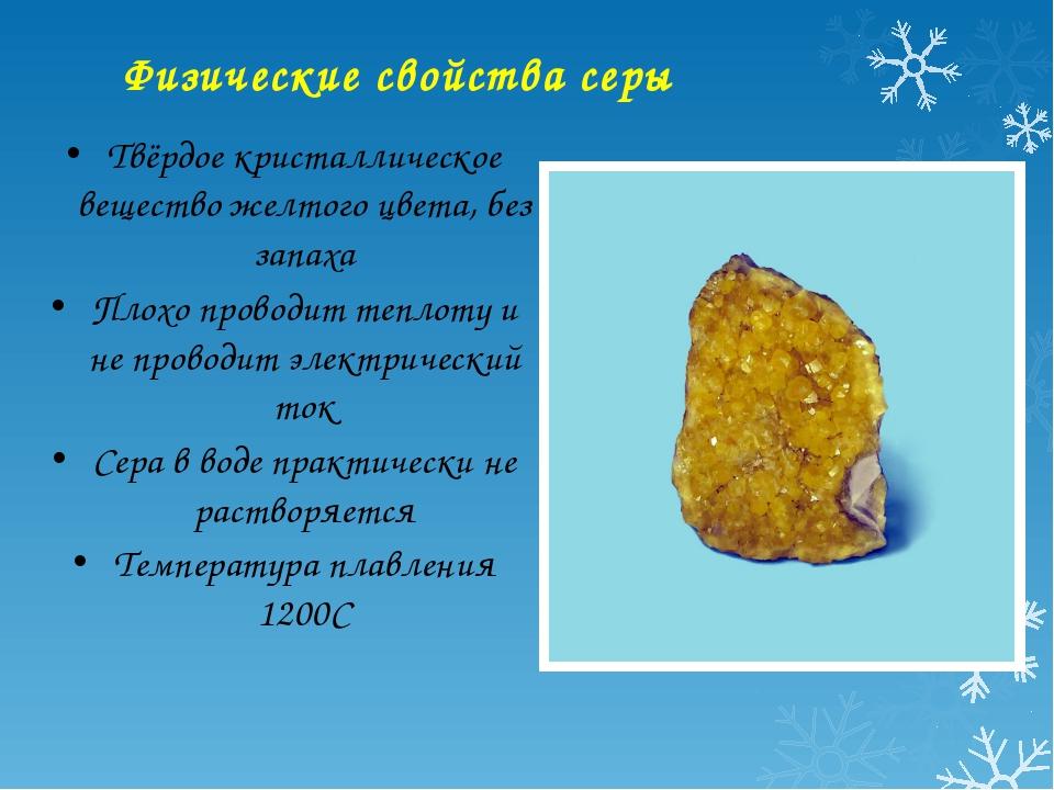 Физические свойства серы Твёрдое кристаллическое вещество желтого цвета, без...