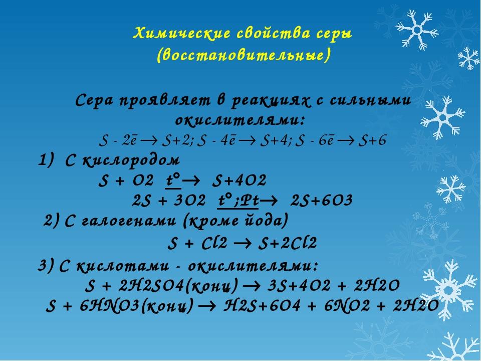 Химические свойства серы (восстановительные) Сера проявляет в реакциях с силь...