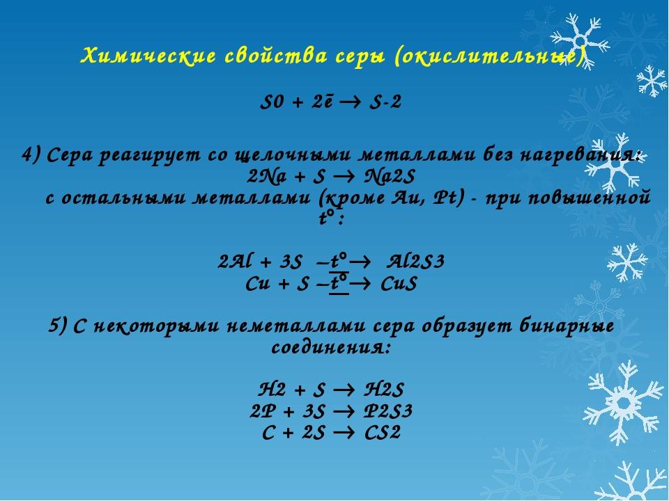 Химические свойства серы (окислительные) S0 + 2ē  S-2 4) Сера реагирует со щ...