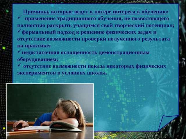 Причины, которые ведут к потере интереса к обучению: применение традиционного...
