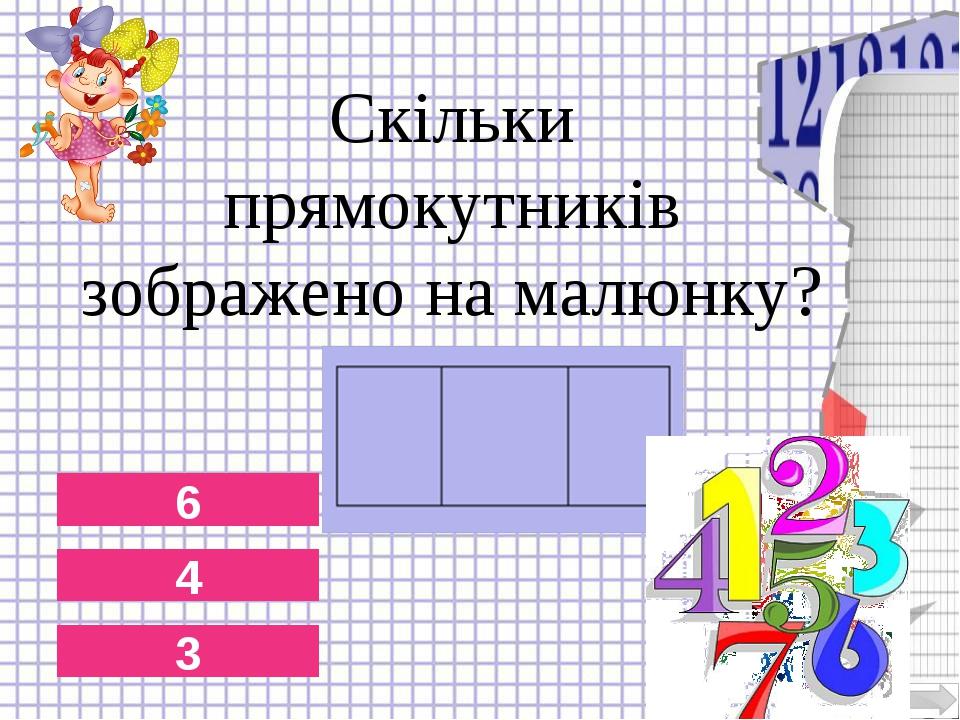 6 4 Скільки прямокутників зображено на малюнку? 3