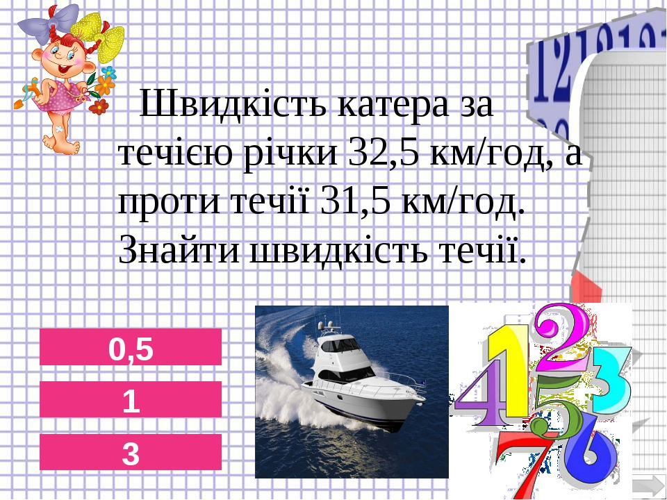 0,5 1 3 Швидкість катера за течією річки 32,5 км/год, а проти течії 31,5 км/г...