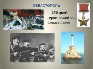 СЕВАСТОПОЛЬ 250 дней героической обороны Севастополя