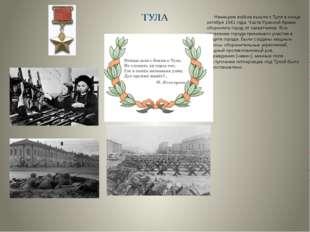 ТУЛА Немецкие войска вышли к Туле в конце октября 1941 года. Части Красной Ар