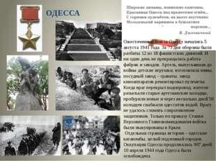 ОДЕССА Ожесточенные бои за Одессу начались 5 августа 1941 года. За 73 дня об