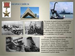 НОВОРОССИЙСК Во время Великой Отечественной войны через Новороссийск снабжал