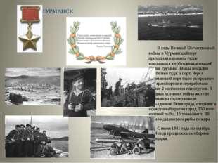 МУРМАНСК В годы Великой Отечественной войны в Мурманский порт приходили кара