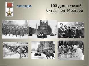 МОСКВА 103 дня великой битвы под Москвой
