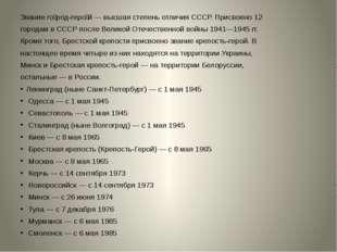 Звание го́род-геро́й — высшая степень отличия СССР. Присвоено 12 городам в С
