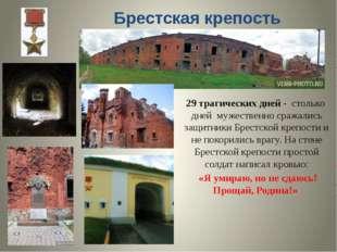 Брестская крепость 29 трагических дней - столько дней мужественно сражались