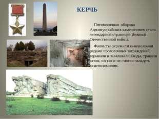 КЕРЧЬ Пятимесячная оборона Аджимушкайских каменоломен стала легендарной стра