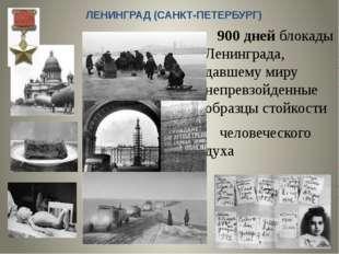 ЛЕНИНГРАД (САНКТ-ПЕТЕРБУРГ) 900 дней блокады Ленинграда, давшему миру непрев