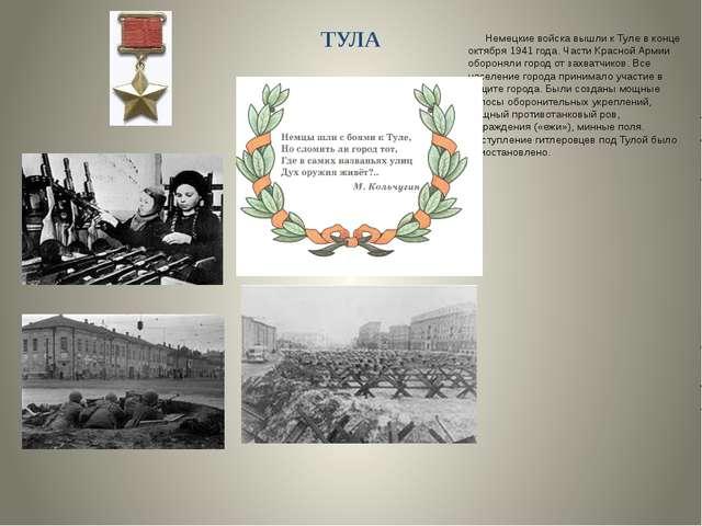 ТУЛА Немецкие войска вышли к Туле в конце октября 1941 года. Части Красной Ар...