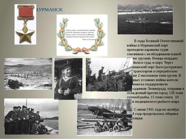 МУРМАНСК В годы Великой Отечественной войны в Мурманский порт приходили кара...