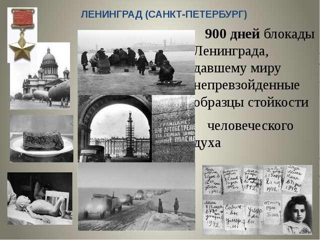 ЛЕНИНГРАД (САНКТ-ПЕТЕРБУРГ) 900 дней блокады Ленинграда, давшему миру непрев...