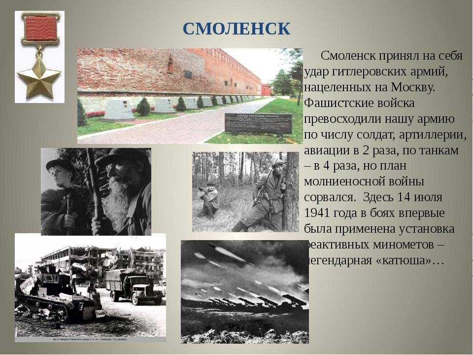 СМОЛЕНСК Смоленск принял на себя удар гитлеровских армий, нацеленных на Москв...