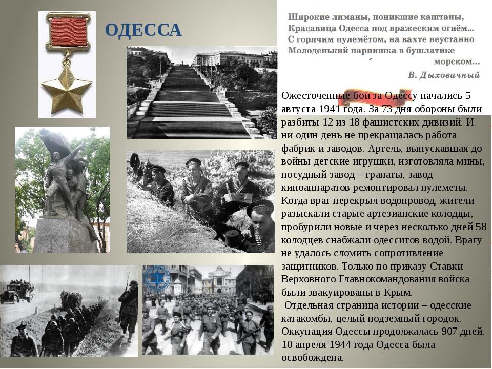 ОДЕССА Ожесточенные бои за Одессу начались 5 августа 1941 года. За 73 дня об...