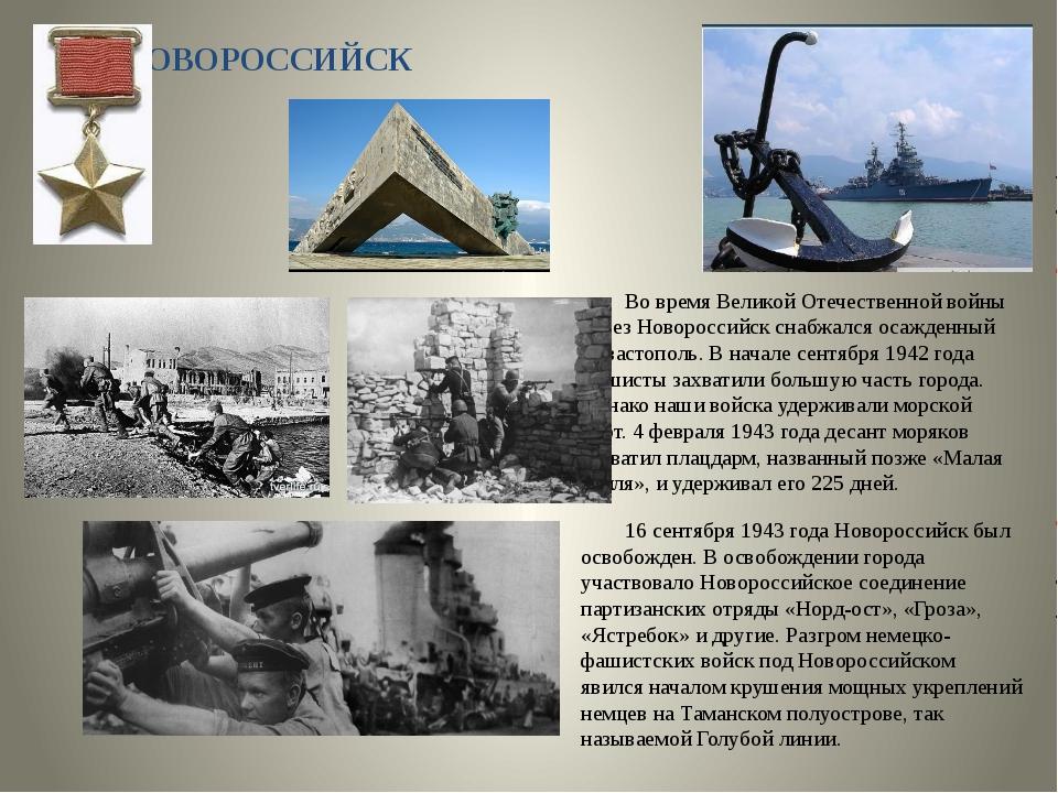 НОВОРОССИЙСК Во время Великой Отечественной войны через Новороссийск снабжал...