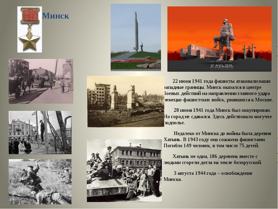 Минск 22 июня 1941 года фашисты атаковали наши западные границы. Минск оказа...