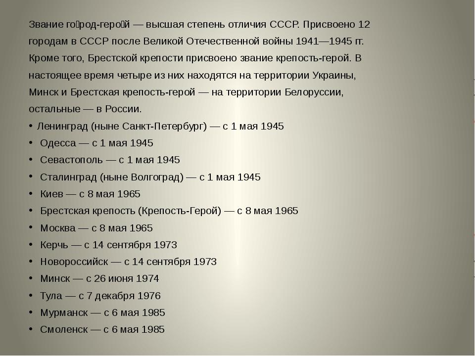 Звание го́род-геро́й — высшая степень отличия СССР. Присвоено 12 городам в С...
