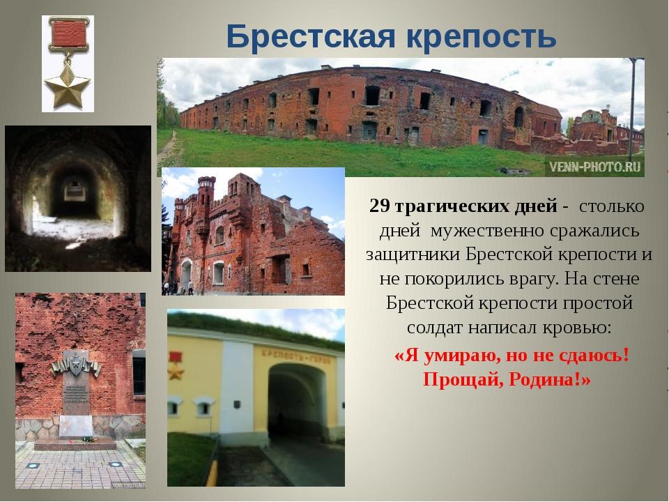 Брестская крепость 29 трагических дней - столько дней мужественно сражались...