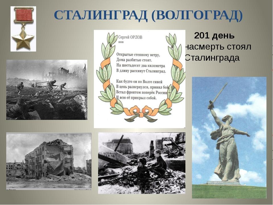СТАЛИНГРАД (ВОЛГОГРАД) 201 день насмерть стоял Сталинграда