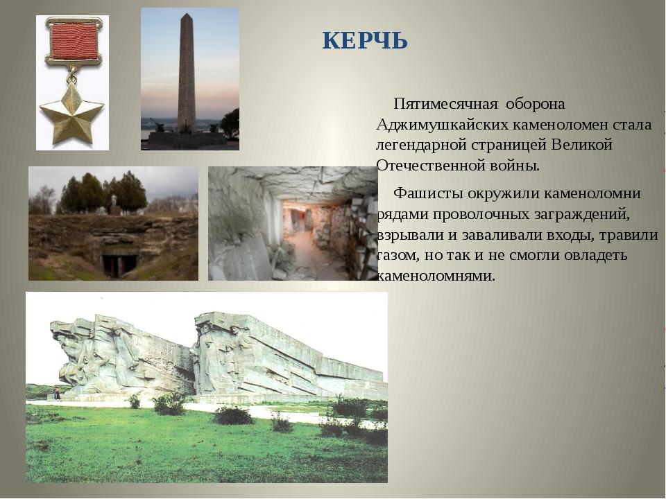 КЕРЧЬ Пятимесячная оборона Аджимушкайских каменоломен стала легендарной стра...