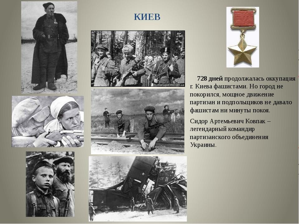 КИЕВ 728 дней продолжалась оккупация г. Киева фашистами. Но город не покорил...