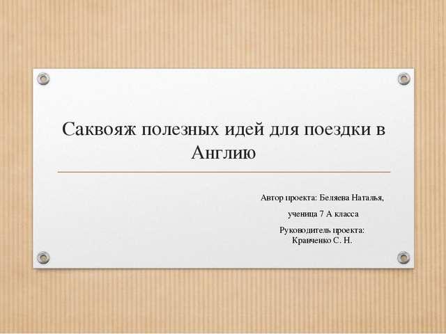 Саквояж полезных идей для поездки в Англию Автор проекта: Беляева Наталья, уч...