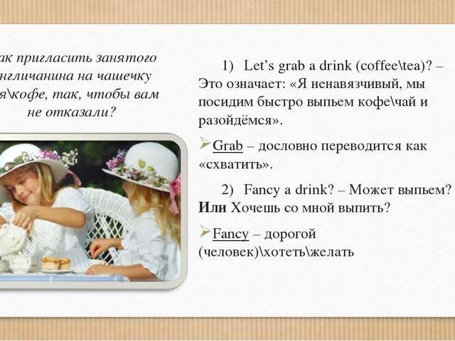 Как пригласить занятого англичанина на чашечку чая\кофе, так, чтобы вам не от...