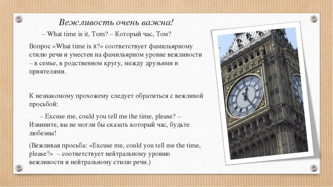 Вежливость очень важна! – What time is it, Tom? – Который час, Том? Вопрос «W...