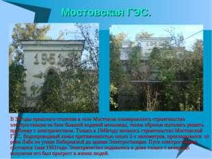 Мостовская ГЭС. В 30годы прошлого столетия в селе Мостовом планировалось стро