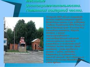 Местные достопримечательности. Памятник пожарной части. 30 апреля 2009 года п