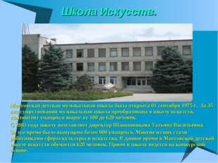 Школа Искусств. Мостовская детская музыкальная школа была открыта 01 сентября