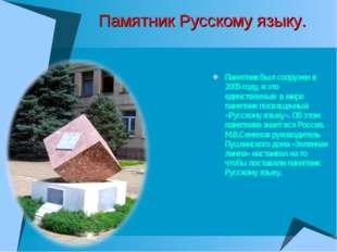 Памятник Русскому языку. Памятник был сооружен в 2005 году, и это единственны