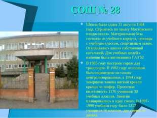 СОШ № 28 Школа была сдана 31 августа 1984 года. Строилась по заказу Мостовско