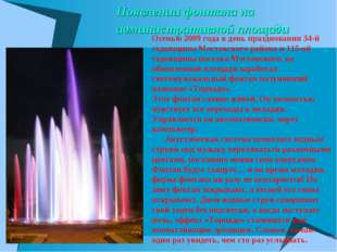 Появлении фонтана на административной площади Осенью 2009 года в день праздно