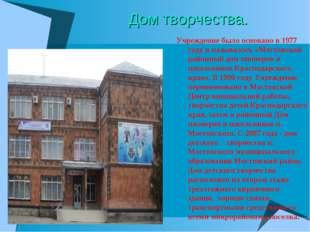 Дом творчества. Учреждение было основано в 1977 году и называлось «Мостовской