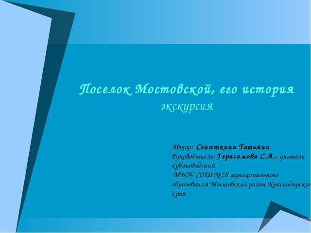 Поселок Мостовской, его история экскурсия Автор: Сенюткина Татьяна Руководите...