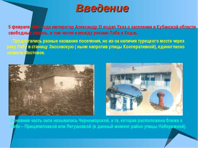 Введение 5 февраля 1894 года император Александр III издал Указ о заселении в...