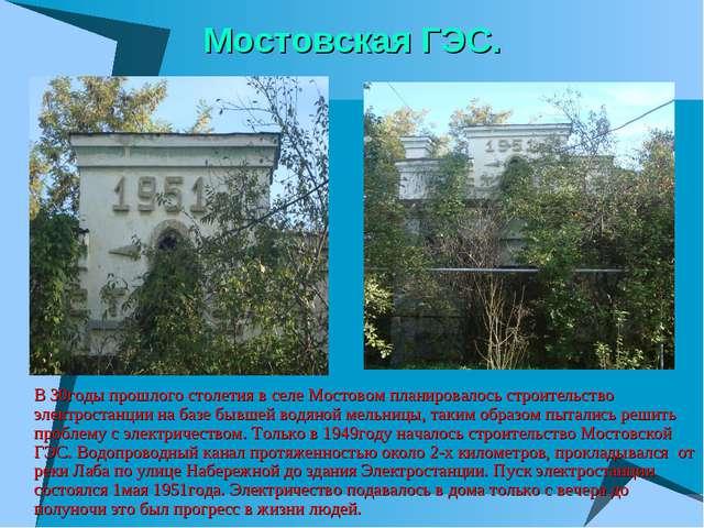 Мостовская ГЭС. В 30годы прошлого столетия в селе Мостовом планировалось стро...