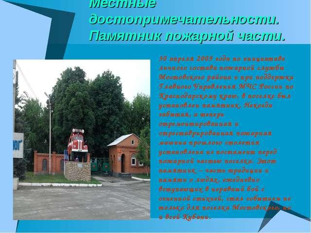 Местные достопримечательности. Памятник пожарной части. 30 апреля 2009 года п...