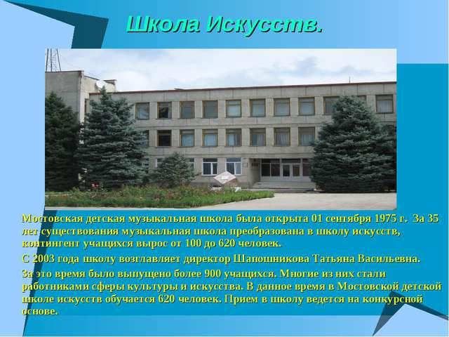 Школа Искусств. Мостовская детская музыкальная школа была открыта 01 сентября...