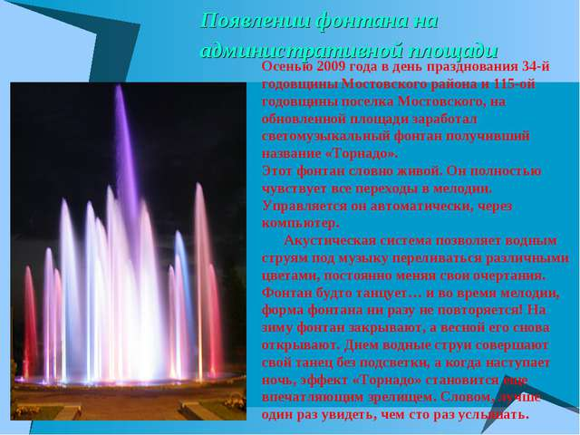 Появлении фонтана на административной площади Осенью 2009 года в день праздно...