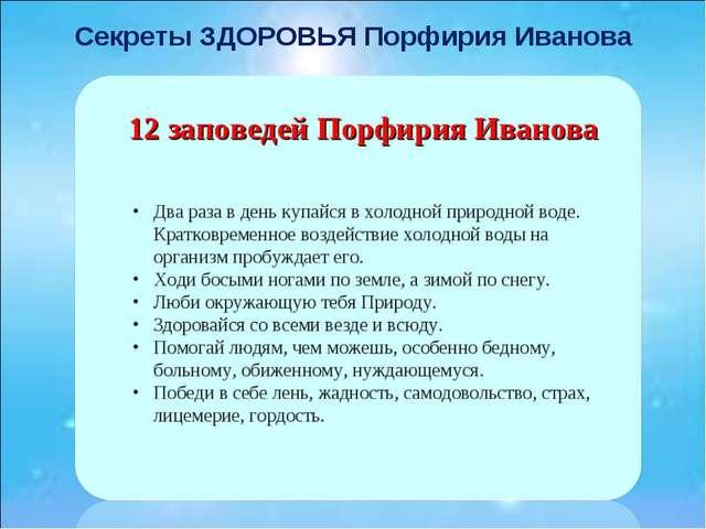 Секреты ЗДОРОВЬЯ Порфирия Иванова