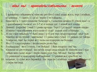 Қайыңның қарамайлы сабынының қасиеті Қарамайлы сабынмен күніне екі рет бет-қо