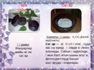 Химиялық құрамы: К2 СО3 (калий карбонаты) Сақар –- ақ түсті ұнтақ, суда жақс