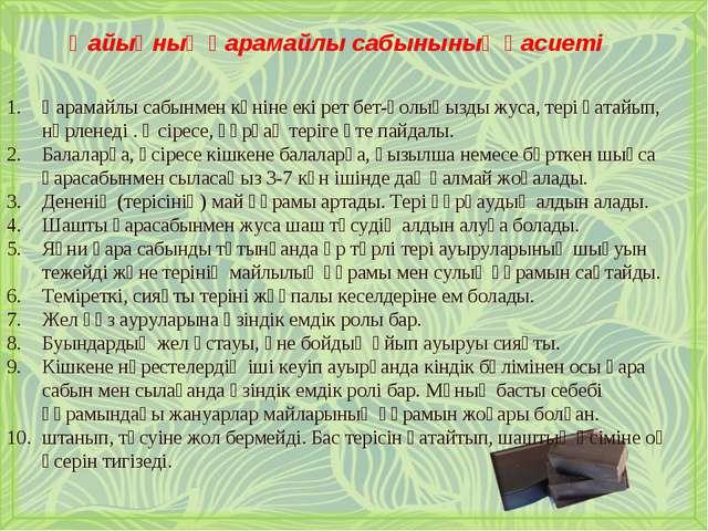 Қайыңның қарамайлы сабынының қасиеті Қарамайлы сабынмен күніне екі рет бет-қо...