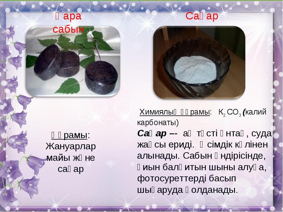 Химиялық құрамы: К2 СО3 (калий карбонаты) Сақар –- ақ түсті ұнтақ, суда жақс...