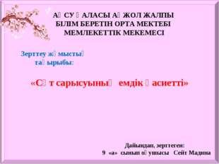 АҚСУ ҚАЛАСЫ АҚЖОЛ ЖАЛПЫ БІЛІМ БЕРЕТІН ОРТА МЕКТЕБІ МЕМЛЕКЕТТІК МЕКЕМЕСІ Дайын